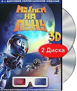 DVD Мухнем на Луну (2 DVD) / Fly Me to the Moon
