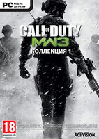 Call of Duty: Modern Warfare 3. Коллекция