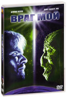 Враг мой (DVD) / Enemy Mine