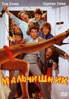 Мальчишник (1984) (DVD) / Bachelor Party