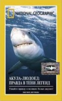НГО. Акула-людоед: Правда в тени легенд (DVD) / National Geographic. Great White, Deep Trouble
