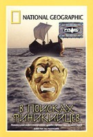 НГО. В поисках финикийцев (DVD) / National Geographic. Quest for the Phoenicians