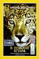 НГО. В поисках ягуара (DVD) / National Geographic. In Search of the Jaguar