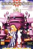 DVD Сакура: Война миров / Sakura Wars: The Movie