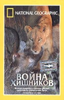 НГО. Война хищников (DVD) / National Geographic. Predators At War