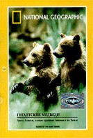 НГО. Гигантские медведи (DVD) / National Geographic. Island Of The Giant Bears