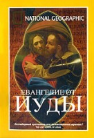 DVD НГО. Евангелие от Иуды / National Geographic. The Gospel of Judas