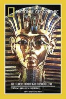DVD НГО. Египет: Поиски вечности / National Geographic. Egypt: Quest For Eternity