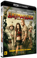 Джуманджи: Зов джунглей (Blu-Ray 4K Ultra HD) / Jumanji: Welcome to the Jungle