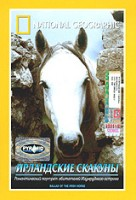 DVD НГО. Ирландские скакуны / National Geographic. Ballad of the Irish Horse