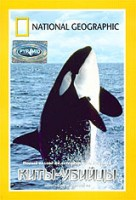 DVD НГО. Киты-убийцы / National Geographic. Killer Whales of Monterey Bay