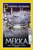 DVD НГО. Мекка / National Geographic. Inside Mecca