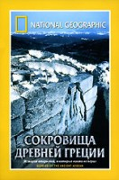 DVD НГО. Сокровища древней Греции / National Geographic. Glories of the Ancient Aegean