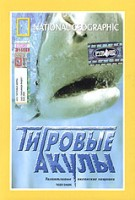 DVD НГО. Тигровые акулы / National Geographic Video. Tiger-Shark
