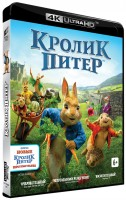 Кролик Питер (Blu-Ray 4K Ultra HD) / Peter Rabbit