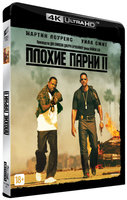 Плохие парни II (Blu-Ray 4K Ultra HD) / Bad Boys II