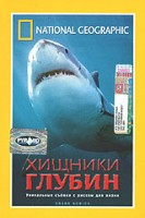 НГО. Хищники глубин (DVD) / National Geographic. Shark Sonics