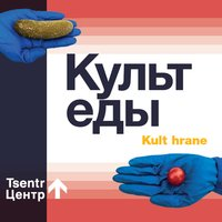 Audio CD Центр. Культ Еды