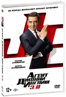 Агент Джонни Инглиш 3.0 (DVD) / Johnny English Strikes Again
