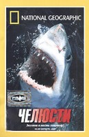DVD НГО. Челюсти / National Geographic. Killer Instincts: Jaws