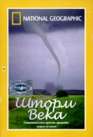 НГО. Шторм века (DVD) / National Geographic. Storm of the Century