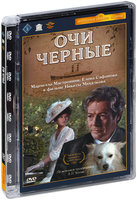 Очи черные (DVD) / Oci ciornie / Black Eyes
