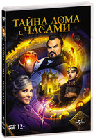 DVD Тайна дома с часами / The House with a Clock in Its Walls