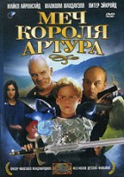 DVD Меч короля Артура / Kids of Round Table