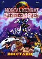 DVD Mortal Kombat. Смертельная битва: Восстание / Mortal Kombat. Defenders of the Realm