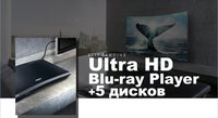 Плеер Samsung М8500 4K ULTRA HD c функцией HDR + 5 фильмов в формате 4K ULTRA HD в комплекте (5 Blu-Ray 4K Ultra HD) (UBD-M8500) / Argo / The Legend of Tarzan / Fantastic Beasts and Where to Find Them / The Great Gatsby / Suicide Squad