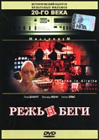 Режь и беги (DVD) / Cut and Run