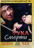 Рука смерти (DVD) / Hand of Death