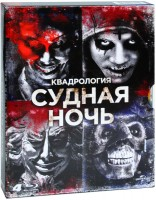 Blu-Ray Судная ночь. Квадрология (4 Blu-Ray) / The Purge /The First Purge / The Purge: Anarchy / The Purge: Election Year
