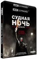 Судная ночь. Начало (Blu-Ray 4K Ultra HD) / The First Purge