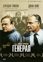 DVD Генерал / The General