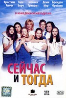 DVD Сейчас и тогда / Now and Then