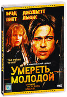 DVD Умереть молодой / Too Young to Die?