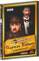 DVD Черная гадюка. Сезон 4 (2 DVD) / Blackadder Goes Forth. Season 04