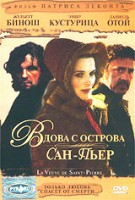 Вдова с острова Сан-Пьер (DVD) / La Veuve de Saint-Pierre / The Widow of Saint-Pierre