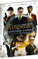 Kingsman: Секретная служба (DVD) / Kingsman: The Secret Service