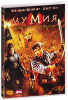 Мумия 3: Гробница императора драконов (DVD) / The Mummy: Tomb of the Dragon Emperor