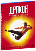 Дракон: История Брюса Ли (Blu-Ray) / Dragon: The Bruce Lee Story