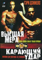 DVD Высшая мера. Карающий удар (2 в 1) / Capital Punishment