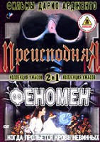 Преисподняя. Феномен (DVD) / Inferno / Phenomena