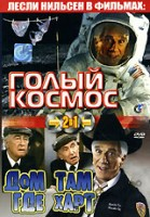 Голый космос. Дом там, где Харт (DVD) / The Creature Wasn't Nice / Naked Space / Spaceship / Home Is Where the Hart Is