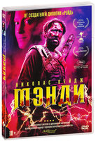 Мэнди (DVD) / Mandy