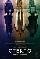 Стекло (DVD) / Glass