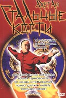 Стальные когти (DVD) / Wong Fei-hung chi tit gai dau neung gung / Deadly China Hero