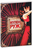 Мулен Руж (DVD) / Moulin Rouge