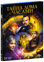 Тайна дома с часами (Blu-Ray) + артбук / The House with a Clock in Its Walls